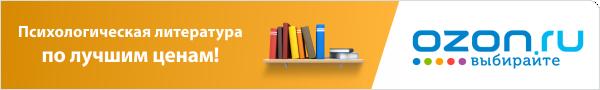 Психология - купить популярные книги из каталога психология по лучшим ценам на Ozon.ru